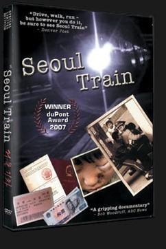 SeoulTrainLG.jpg